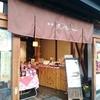 焼かりんとう お芋【菓寮 花小路】~川越散策~