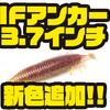 【オーバスライブ】ダート後の間で喰わせるワーム「IFアンカー3.7インチ」に新色追加!