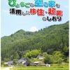 兵庫県の空き家活用事例で紹介されました!