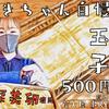 テイクアウトの出汁巻き玉子は500円で販売します!炭火屋 串RYU
