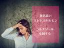 悪名高いストレスホルモン、コルチゾールを制する