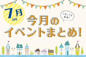 【7/17更新!】2019年7月開催の金沢から行けるイベントを「週末、金沢。」が紹介!