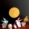 【中秋の名月】折り紙で季節を楽しむ。はぁちゃんママの「月うさぎ」をどうぞ。