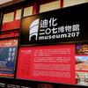 迪化二〇七博物館@迪化街,台北