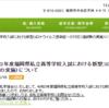 福岡県私学協会のウェブサイトが更新されました 内容:「令和3年度福岡県私立高等学校入試における新型コロナウイルス感染症への対応(追試験の実施)について