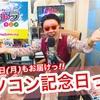 パソコン記念日っ!! ラジオ番組 ときたまラジオ ♬♬ 9月28日(月)もお届けっ!!