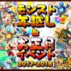モンスト豪華すぎる年末年始イベント!!
