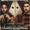 映画『ブラック・クランズマン』感想│ユーモア溢れる黒人差別反対映画