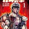愛をとりもどせ!!tvkでアニメ『北斗の拳』の再放送が2021年4月25日21時30分から始まっています