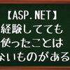 【ASP.NET】経験あります。でもね・・・GridもDropDownListも使ったことないですから〜!
