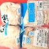コストコの国産さくらどり むね肉2.4kg