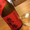 日本酒のすすめ 「奥播磨」を大絶賛!