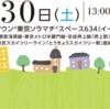 9月30日(土)子育て応援Tokyoプロジェクト2017 in 押上に出展します!