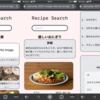 Cookpad Online Spring Internship参加記