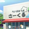 ガルパ☆ピコ 2話「ボケが多い!」感想