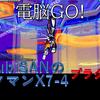 サイバーダイバーだぜ!「ロックマンX」7ー4「プラグイン」