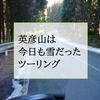【福岡】英彦山は今日も雪だった!ツーリング(笑)。
