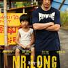 『Mr.Long ミスター・ロン』新宿武蔵野館
