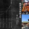 【未成線】稲荷山鋼索鉄道を歩く(京都)