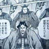 達人伝(王欣太)第154話「覇気、伝播!」感想
