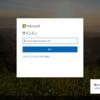 Office365 新サインイン画面について
