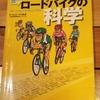 書評① ロードバイクの科学