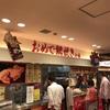 【友部SA上り線】おめで鯛焼き本舗でお好み鯛焼きを食べると衝撃が