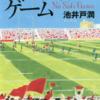 「ノーサイド・ゲーム 」一気に2位入り 〜2016.6.18週間ランキング