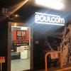 入り口は完全に秘密基地、地下に降りるとビックリ!ビジネス街のボルダリングジム、ボルコム東京店に行ってきたよ!