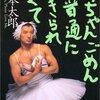 [ #RARE本考察 by #BooksChannel ]母ちゃんごめん普通に生きられなくて #山本太郎 #れいわ新撰組 #YamamotoTaro #TaroYamamoto