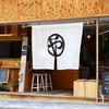 <宿泊レポート>静岡県熱海市マルヤゲストハウス