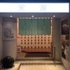 銭湯散歩 vol.063  栄湯 / 新宿区落合 | 釈迦サウナで瞑想。半跏趺坐で蕩けた20190829