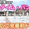 パーク再開後の東京ディズニーシー・マリタイム・バンド
