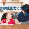 第63回青少年読書感想文全国コンクール(2017年)に期待すること 課題図書発表!