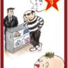 中国人とは⑫ すきあらば 交渉