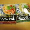 アジアを味わうまぜ麺ソース トムヤムクン味/グリーンカレー味