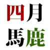 JRA 穴馬予想【ダービー卿チャレンジトロフィー&中山・阪神】4月1日(土)