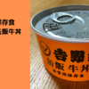 【非常用保存食】吉野家の缶飯牛丼をキャンプで食べてみたら意外とおいしかった。