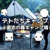 テトたちが道志の森キャンプ場で2泊3日キャンプしてみた