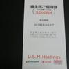 ユナイテッド・スーパーマーケットHD(3222)の株主優待