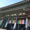 高速使ってスーイスイ!川崎大師へお護摩をいただきに行ってまいりました。