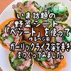 【野菜シート「ベジート」の使い方レシピ】ベジートガーリックライス海苔巻き「ゆるベジ風」