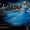 『シンデレラ』が金曜ロードショーにて地上波初放送!
