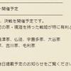 【戦プロ】5/17~決戦イベント「若葉の決戦」における有利境涯持ち戦姫について(5/17更新)