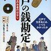 実物経済から貨幣経済へと変わった江戸時代、元禄時代とは