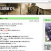 北海道新聞の鉄道ブログ