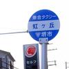 堺貼り紙・看板散歩/虹ヶ丘