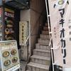 カリガリマキオカリー 三軒茶屋