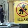 今日の中国72 大便禁止まで注意が必要とは情けない