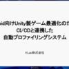 【おすすめスライド】「Android向けUnity製ゲーム最適化のためのCI/CDと連携した自動プロファイリングシステム」